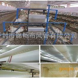 锦畅风管供应养殖厂养猪 牛纤维织物布制布袋风管