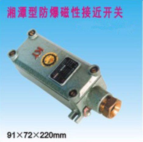 【现货】防爆磁性接近开关|KYCJ-1Z|永磁限位开关