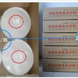 双组份聚硫密封胶 密封膏 嵌缝密封胶 单组份密封胶12/公斤