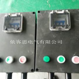 带断路器开关FQD-40/18.5K防水防尘防腐电磁起动器