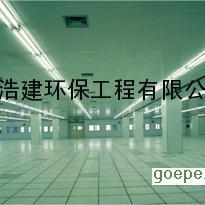 苏州电子厂净化工程/净化食品车间工程