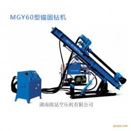 工程锚杆钻机MGY-60开山品牌钻深60m