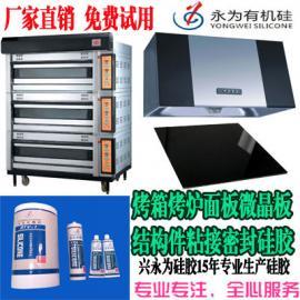 烤箱烤炉面板粘接密封硅胶厂家兴永为YW-8511C免费试用