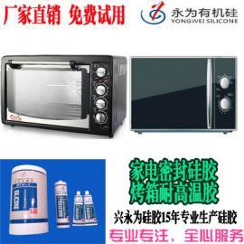 家电密封胶烤箱门板玻璃密封胶-兴永为硅胶
