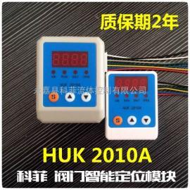 HUK2010A精小型电动阀门智能调节模块