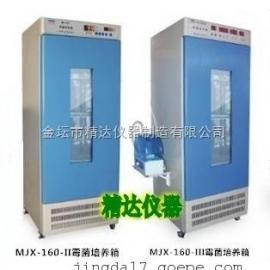 MJX-160-III智能霉菌培�B箱