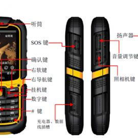 防爆手机防水防摔防静电WB-M05,06 北京天瑞博源