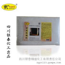 卡洁尔yt611金属除油剂金属表面除油剂脱脂剂
