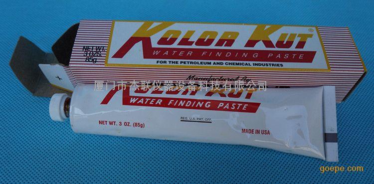 进口Kolor Kut试水膏量水膏加油站船舶油库计量,保证原厂正品