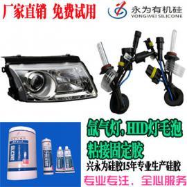 汽车电器密封胶氙气灯HID灯毛泡粘接固定胶-兴永为硅胶