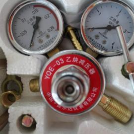 带校准证书的YQE-03乙炔减压器