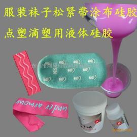 鸿风加成型透明液体硅胶AB双组份粘接好耐水洗丝印硅胶