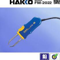 日本白光HAKKO FM-2022电热镊子