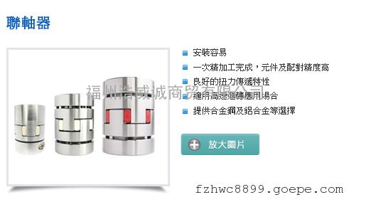 台湾Bright 联轴器SC D65-90L 28*38