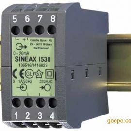 SINEAX I538电流变送器-SINEAX I538