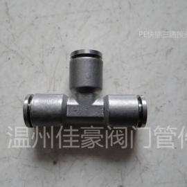 三通变径中间气源接头,插入式三通气管快插接头,T型气动接头