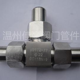 不锈钢焊接式三通接头,焊接三通中间气源接头,变送器三通接头