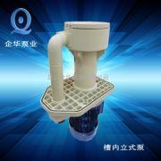 企华现货供应可空转立式泵槽内用