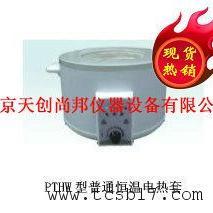 供应 PTHW型普通恒温电热套 可调温的电热套