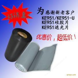 东莞硅胶垫片KE951硅胶垫片