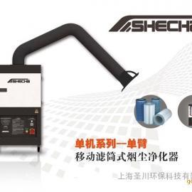 上海圣川 厂家直销 焊接粉尘净化器