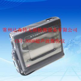CST-3008超声波探伤仪,数字式焊缝钢板锻件铸件探伤仪