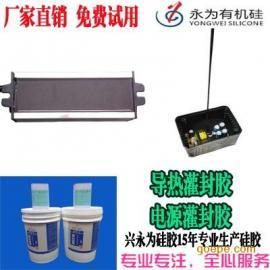 电源灌封胶阻燃电源硅胶|UL电源防水胶厂家,免费试用兴永为