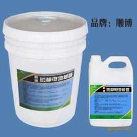 苏州防静电地板蜡生产厂家