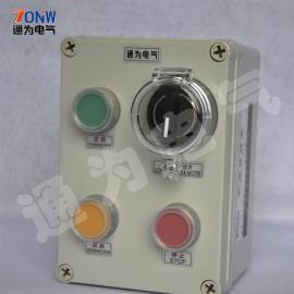 调度绞车按钮盒