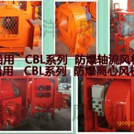 CBL-46A船用防爆离心风机(南通精洋通用机械有限公司)