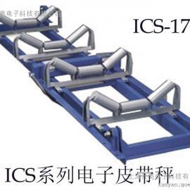苏州ICS电子皮带秤