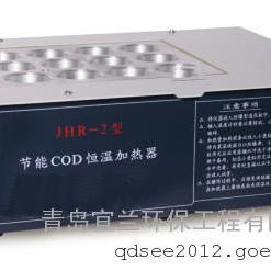青岛宜兰COD快速消解器JHR-2型