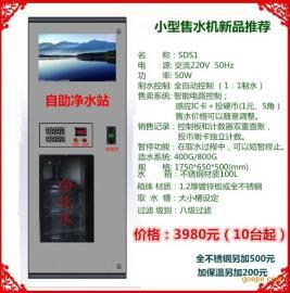 *便宜的自动售水机 不锈钢售水机