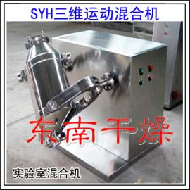 三维混合机-混粉料机SYH型搅拌机 三维多向运动-整机出厂