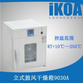 工�I高�睾娓晒袒��O��DHG-9070B清洗烘干烤箱干燥箱
