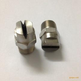 不锈钢 高压扇形清洗喷嘴  燕尾槽扇形不锈钢喷嘴 扇形喷头