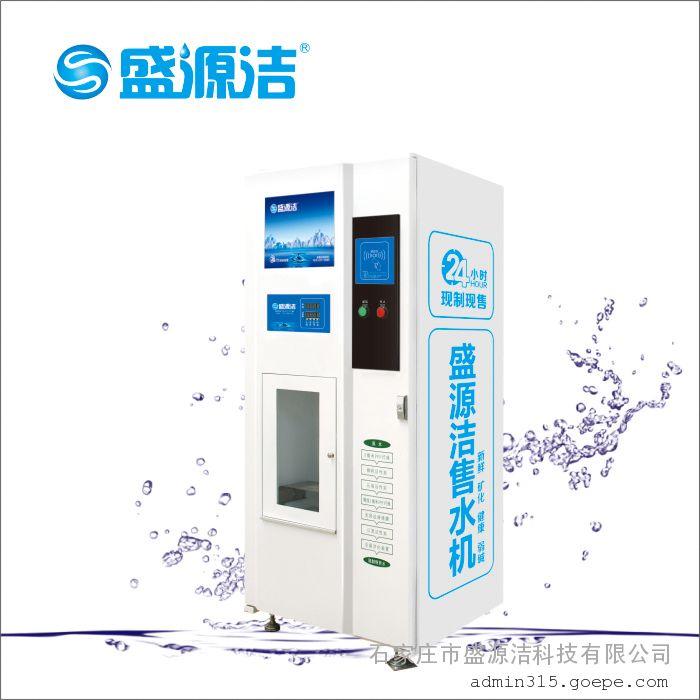 小区/社区自动售水机投币刷卡大出水量膜