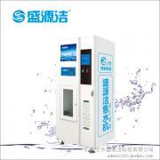 供应社区自动售水机 投币售水机刷卡机器