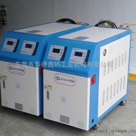 华德鑫油温机、上海油循环式模温机、南京油温模温机