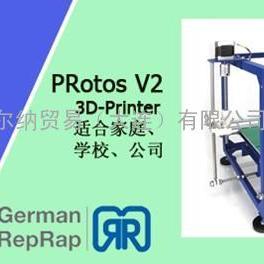 德国RepRap品牌3D打印机PRotos