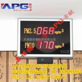 户外PM2.5检测仪