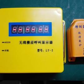 重庆施工呼叫器,重庆楼层呼叫器,重庆呼叫器价格