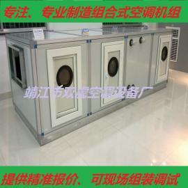 AHU组合式空调机组、集中式送风空调机组、风柜、净化机组