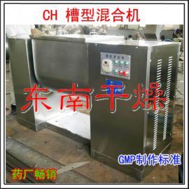 CH-100槽型混合机 颗粒粉料混合设备 东南直销免代理