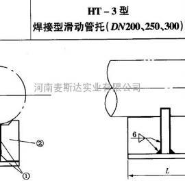 HT-3焊接型滑动管托(DN200、250、300)
