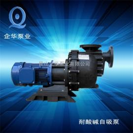 企华供应耐腐蚀自吸泵,循环水泵,化学药液循环专用,质量可靠