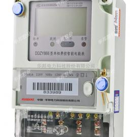 供电局专用单相费控智能电能表