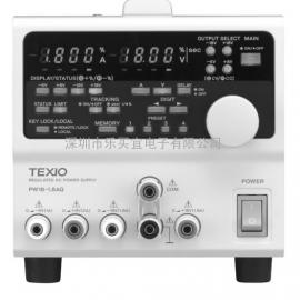 日本德士TEXIO   PW系列稳压直流电源