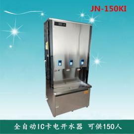 全自动刷卡式电开水器