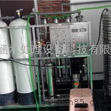 洁涵水处理―〔厂家直销〕1T/H工业清洗纯水用反渗透设备